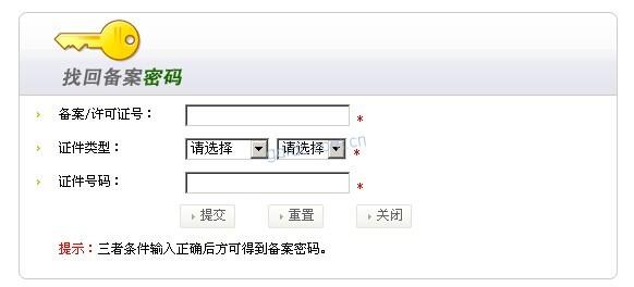 如何找回网站icp备案号的用户名和密码