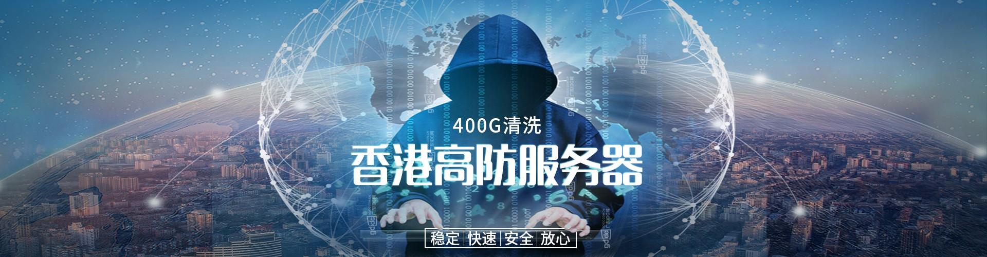 香港高防服务器-广东IDC网
